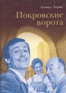 The Pokrovsky Gates