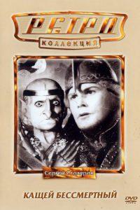 Kashchey the Immortal
