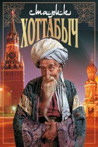 Old Man Khottabych