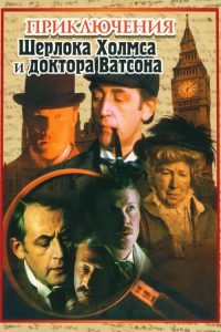 The Adventures of Sherlock Holmes and Dr. Watson