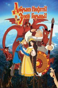 Dobrinya and the Dragon
