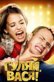 Have Fun, Vasya!