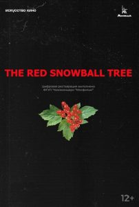 The Red Snowball Tree